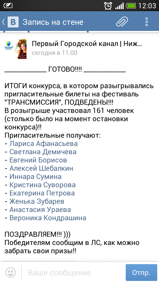 Screenshot_2014-10-17-12-03-58.png