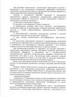 регистрация изменений авто_Страница_2.jpg